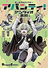 <ガールズ&パンツァー アバンティ! アンツィオ高校 3 (電撃コミックスEX)>