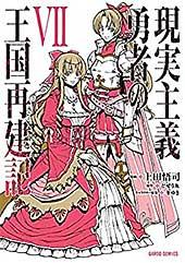 <現実主義勇者の王国再建記VII (ガルドコミックス)>