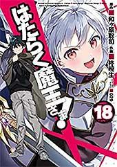 <はたらく魔王さま!(18) (電撃コミックス)>