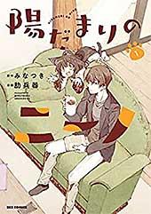 <陽だまりのニーノ: 1【イラスト特典付】 (REXコミックス)>