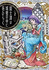 <騎士譚は城壁の中に花ひらく 2 (ガルドコミックス)>