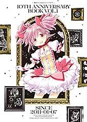 <魔法少女まどか☆マギカ 10th Anniversary Book 1巻 (まんがタイムKRコミックス)>