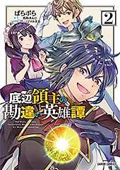 <底辺領主の勘違い英雄譚 2 (ガルドコミックス)>