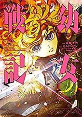 <幼女戦記(22) (角川コミックス・エース)>