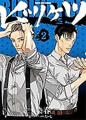 <ビリケツ(2) (ヤングキングコミックス)>