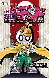 <ガイコツ探偵 デッド(1) (てんとう虫コミックス)>