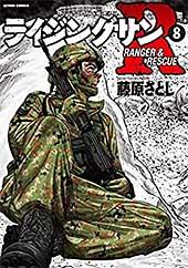 <ライジングサンR : 8 (アクションコミックス)>