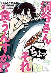 <桐谷さん ちょっそれ食うんすか!? : 11 (アクションコミックス)>