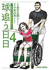 <球追う日日 : 4 (アクションコミックス)>