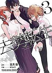 <去勢転生 3 (ヤングアニマルコミックス)>