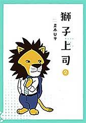 <獅子上司(2) (ヒーローズコミックス)>