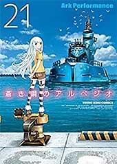 <蒼き鋼のアルペジオ(21) (ヤングキングコミックス)>