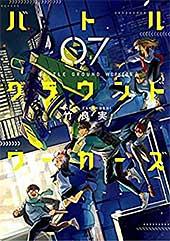 <バトルグラウンドワーカーズ(7) (ビッグコミックス)>