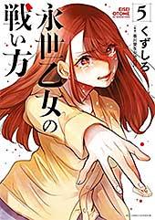 <永世乙女の戦い方(5) (ビッグコミックス)>