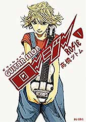 <ギターショップ・ロージー(1) (ビッグコミックス)>