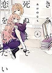 <きみが死ぬまで恋をしたい: 4【イラスト特典付】 (百合姫コミックス)>