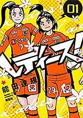 <レディース!(1) (コミッククリエイトコミック)>