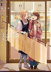 <麺面むすび【電子版限定特典付き】 (girls×garden comics)>