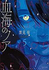 <血海のノア【電子限定カラーイラスト集付き】 (5) (バンブーコミックス)>