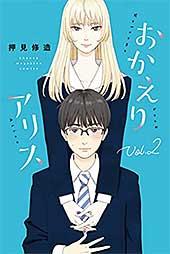 <おかえりアリス(2) (週刊少年マガジンコミックス)>