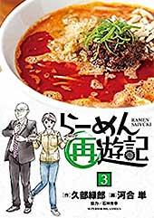<らーめん再遊記(3) (ビッグコミックス)>