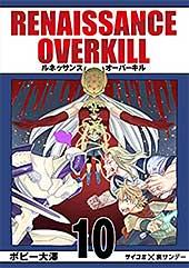 <RENAISSANCE OVERKILL(10) (サイコミ×裏少年サンデーコミックス)>