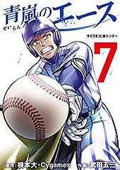 <青嵐のエース(7) (サイコミ×裏少年サンデーコミックス)>