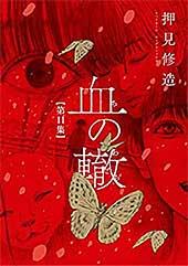 <血の轍(11) (ビッグコミックス)>