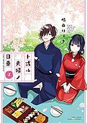 <ト或ル夫婦ノ日乗 (3) (バンブーコミックス)>