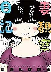 <妻観察日記(1) (ビッグコミックス)>