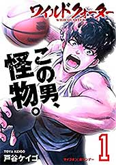 <ワイルドクォーター(1) (サイコミ×裏少年サンデーコミックス)>