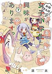 <お姉さんは女子小学生に興味があります。【カラーページ増量版/共通ペーパー付】(7) (バンブーコミックス)>
