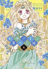 <蛇神さまと贄の花姫 6 (ネクストFコミックス)>