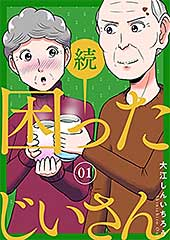 <続・困ったじいさん 1巻 (LINEコミックス)>