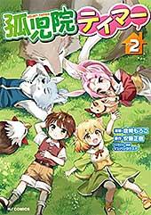 <【電子版限定特典付き】孤児院テイマー2 (HJコミックス)>