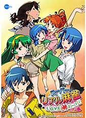 <スーパーリアル麻雀LOVE2〜7! for PC>