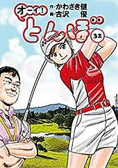 <オーイ! とんぼ 第32巻 (ゴルフダイジェストコミックス)>