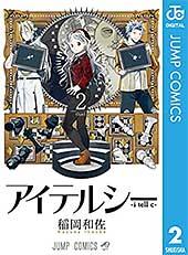 <アイテルシー 2 (ジャンプコミックスDIGITAL)>