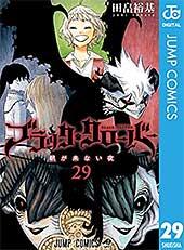 <ブラッククローバー 29 (ジャンプコミックスDIGITAL)>