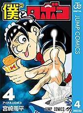 <僕とロボコ 4 (ジャンプコミックスDIGITAL)>