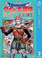 <ドラゴンクエスト ダイの大冒険 勇者アバンと獄炎の魔王 2 (ジャンプコミックスDIGITAL)>