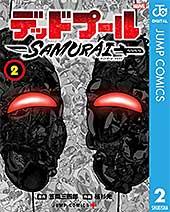 <デッドプール:SAMURAI 2 (ジャンプコミックスDIGITAL)>