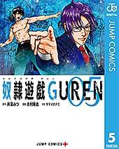 <奴隷遊戯GUREN 5 (ジャンプコミックスDIGITAL)>
