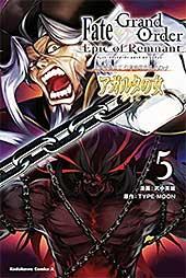 <Fate/Grand Order ‐Epic of Remnant‐ 亜種特異点II 伝承地底世界 アガルタ アガルタの女 (5) (角川コミックス・エース)>
