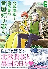 <北欧貴族と猛禽妻の雪国狩り暮らし 6 (PASH! コミックス)>