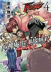<THE KING OF FANTASY 八神庵の異世界無双 月を見るたび思い出せ! 4 (ヒューコミックス)>