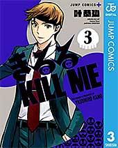 <きるる KILL ME 3 (ジャンプコミックスDIGITAL)>