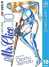 <Mr.Clice 10 (ジャンプコミックスDIGITAL)>