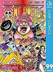 <ONE PIECE モノクロ版 99 (ジャンプコミックスDIGITAL)>