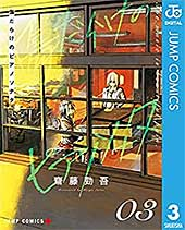 <傷だらけのピアノソナタ 3 (ジャンプコミックスDIGITAL)>